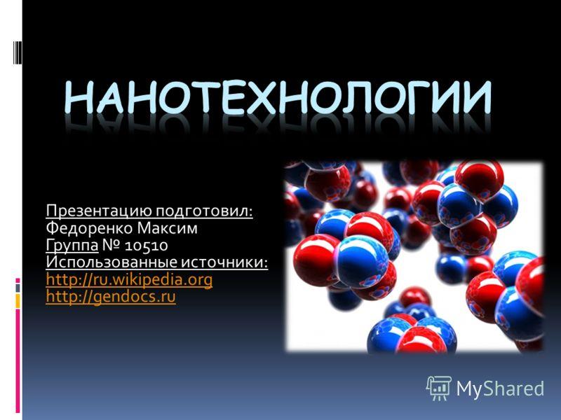 Презентацию подготовил: Федоренко Максим Группа 10510 Использованные источники: http://ru.wikipedia.org http://gendocs.ru