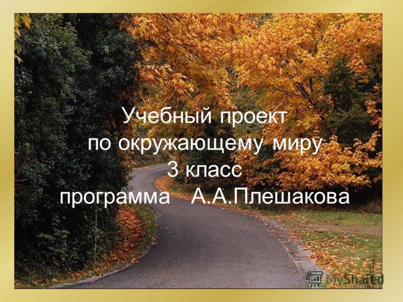 Учебный проект по окружающему миру 3 класс программа А.А.Плешакова