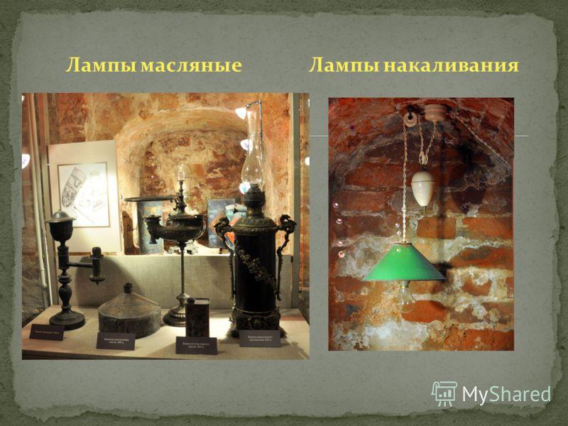 Лампы масляные Лампы накаливания