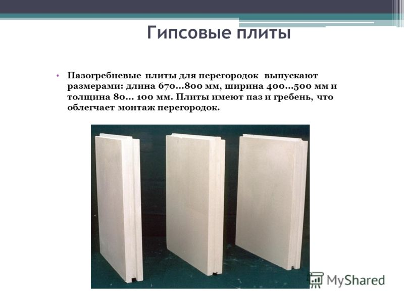 Гипсовые плиты Пазогребневые плиты для перегородок выпускают размерами: длина 670...800 мм, ширина 400...500 мм и толщина 80... 100 мм. Плиты имеют паз и гребень, что облегчает монтаж перегородок.