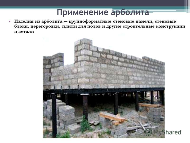 Применение арболита Изделия из арболита крупноформатные стеновые панели, стеновые блоки, перегородки, плиты для полов и другие строительные конструкции и детали
