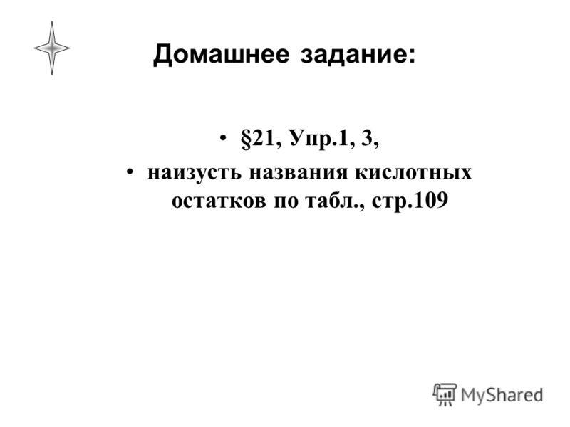 Домашнее задание: §21, Упр.1, 3, наизусть названия кислотных остатков по табл., стр.109
