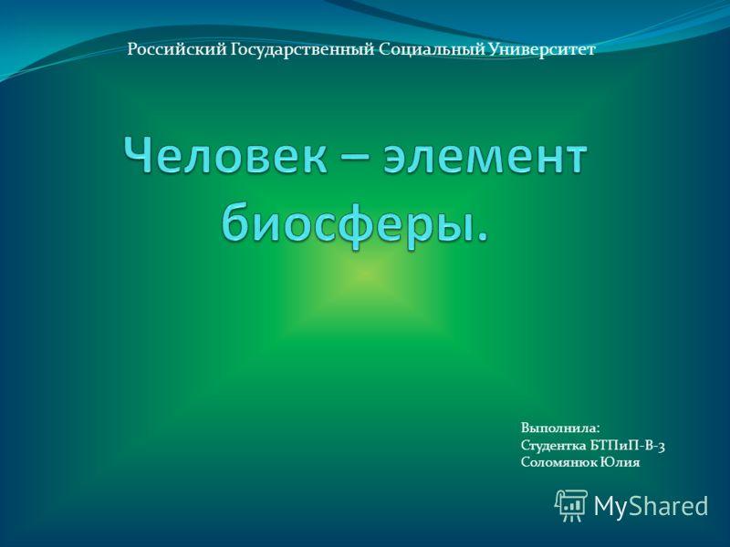 Российский Государственный Социальный Университет Выполнила: Студентка БТПиП-В-3 Соломянюк Юлия