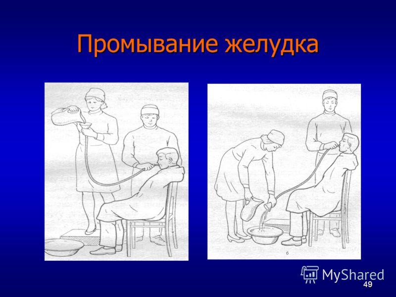 49 промывание желудка