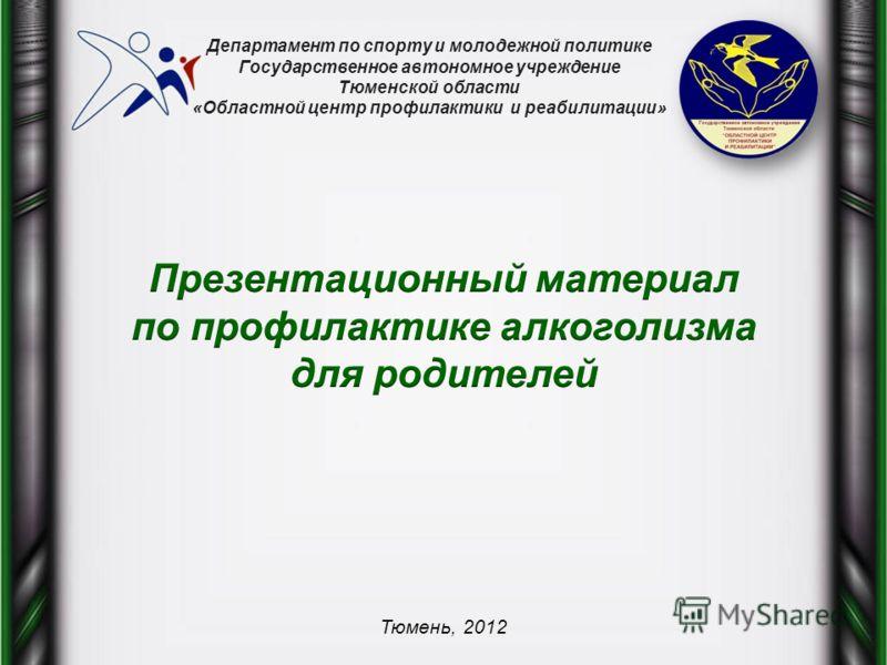 Департамент по спорту и молодежной политике Государственное автономное учреждение Тюменской области «Областной центр профилактики и реабилитации» Тюмень, 2012