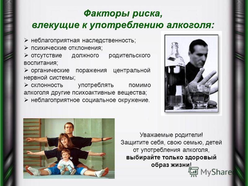 неблагоприятная наследственность; психические отклонения; отсутствие должного родительского воспитания; органические поражения центральной нервной системы; склонность употреблять помимо алкоголя другие психоактивные вещества; неблагоприятное социальн