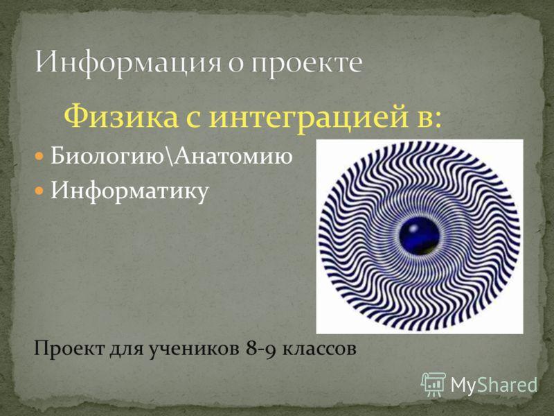 Физика с интеграцией в: Биологию\Анатомию Информатику Проект для учеников 8-9 классов