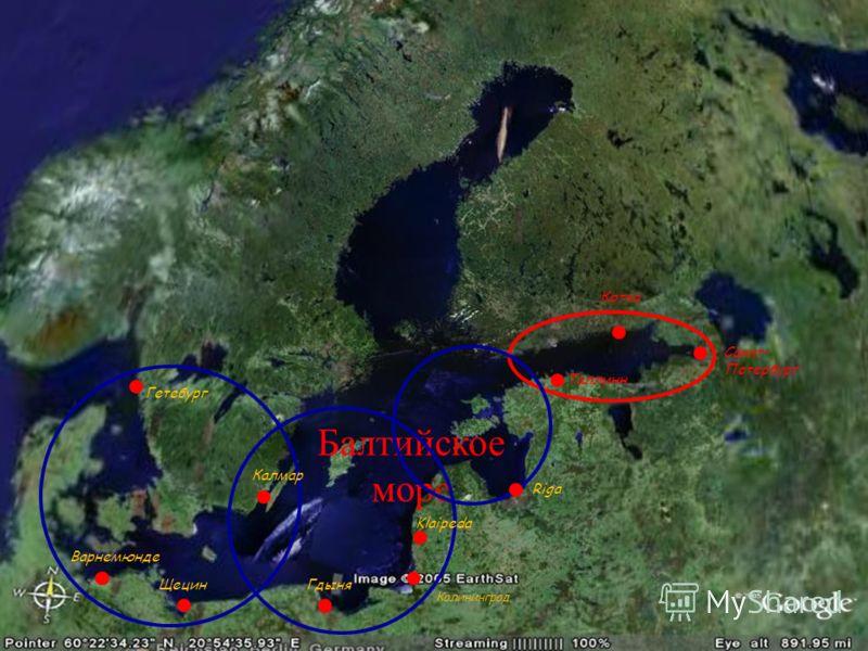 Балтийское море Гетебург Щецин Варнемюнде Таллинн Санкт- Петербург Котка Riga Klaipeda Гдыня Калмар Калининград
