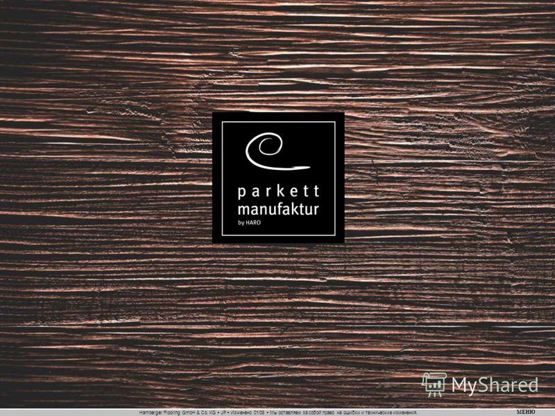 Hamberger Flooring GmbH & Co. KG JP Изменено 01/08 Мы оставляем за собой право на ошибки и технические изменения. МЕНЮ Наступление однополосного паркета