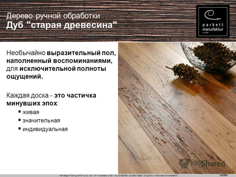 Hamberger Flooring GmbH & Co. KG JP Изменено 01/08 Мы оставляем за собой право на ошибки и технические изменения. МЕНЮ Дерево ручной обработки Дуб