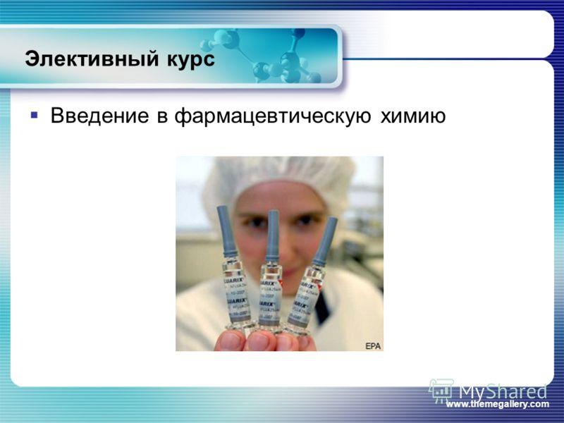www.themegallery.com Элективный курс Введение в фармацевтическую химию