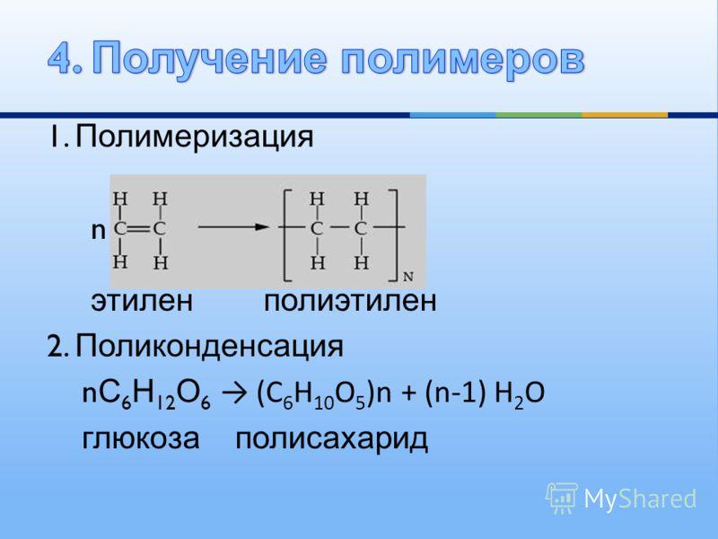 1. Полимеризация n этилен полиэтилен 2. Поликонденсация n С 6 Н 12 О 6 (С 6 Н 10 О 5 )n + (n-1) H 2 O глюкоза полисахарид