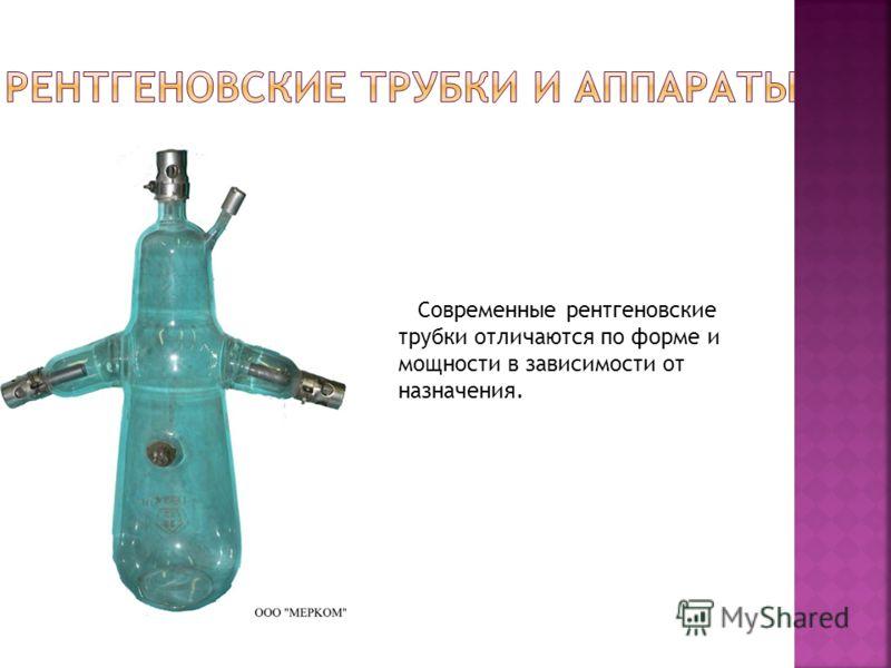 Современные рентгеновские трубки отличаются по форме и мощности в зависимости от назначения.