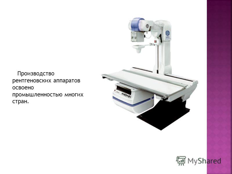 Производство рентгеновских аппаратов освоено промышленностью многих стран.
