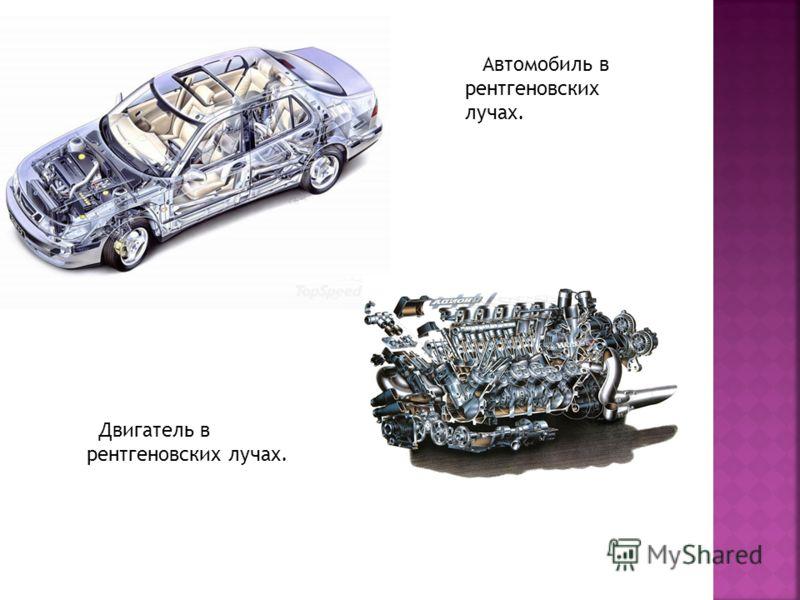 Автомобиль в рентгеновских лучах. Двигатель в рентгеновских лучах.