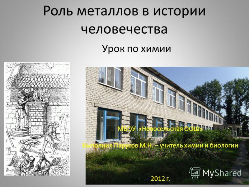 Учитель химии и биологии 2012 г