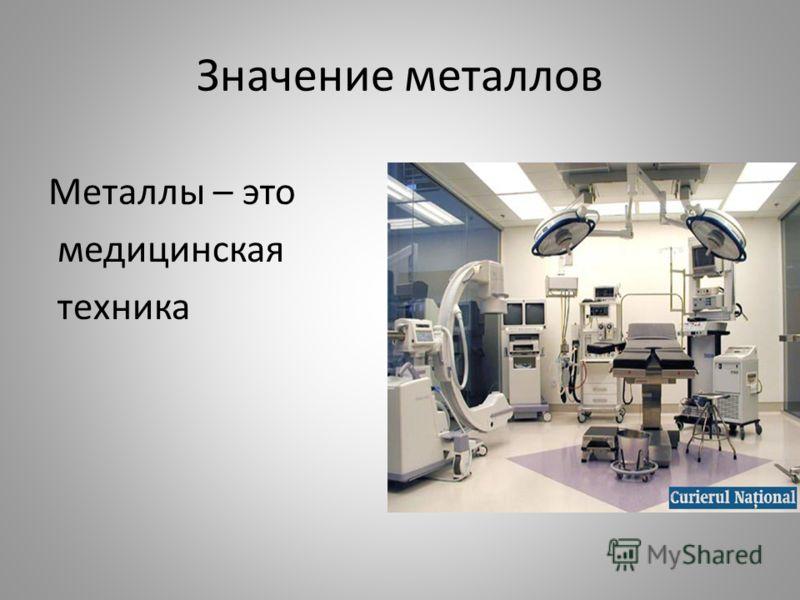 Значение металлов Металлы – это медицинская техника