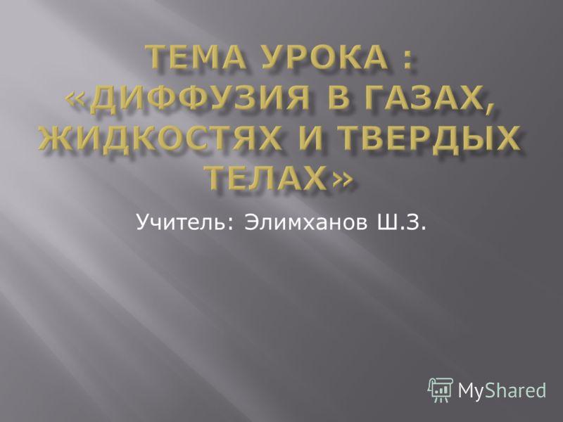 Учитель: Элимханов Ш.З.