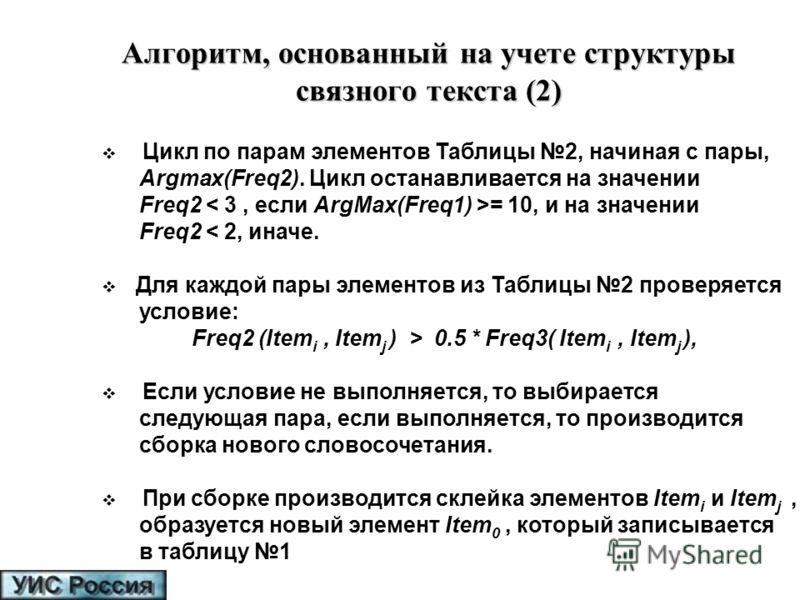 Алгоритм, основанный на учете структуры связного текста (2) Цикл по парам элементов Таблицы 2, начиная с пары, Argmax(Freq2). Цикл останавливается на значении Freq2 = 10, и на значении Freq2 < 2, иначе. Для каждой пары элементов из Таблицы 2 проверяе