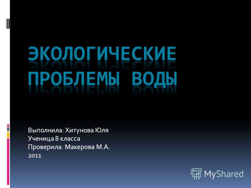 Выполнила: Хитунова Юля Ученица 8 класса Проверила: Макерова М.А. 2011