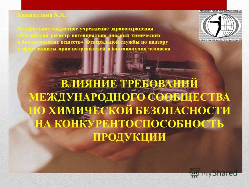 Хамидулина Х.Х. Федеральное бюджетное учреждение здравоохранения «Российский регистр потенциально опасных химических и биологических веществ» Федеральной службы по надзору в сфере защиты прав потребителей и благополучия человека ВЛИЯНИЕ ТРЕБОВАНИЙ МЕ