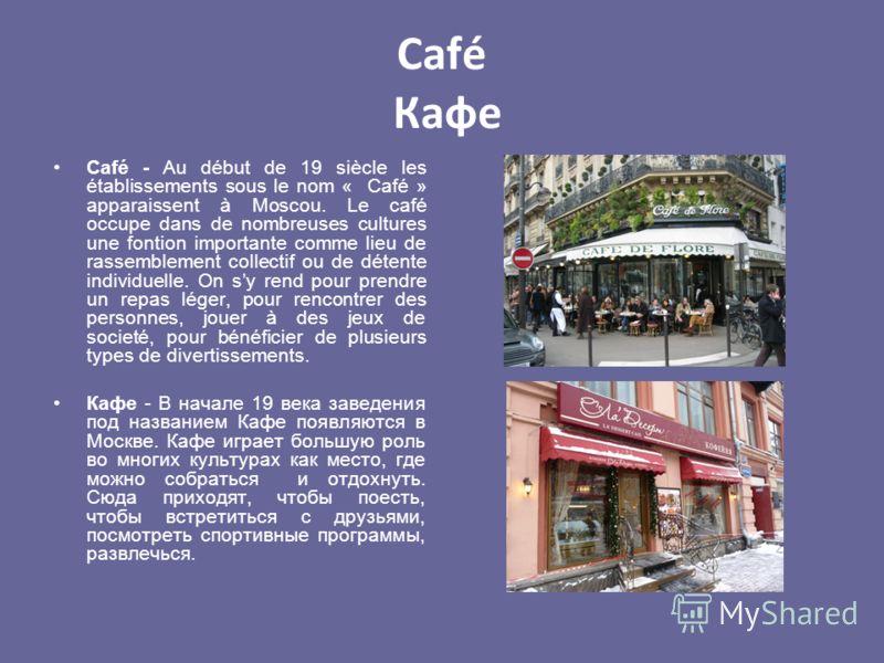 Café Кафе Café - Au début de 19 siècle les établissements sous le nom « Café » apparaissent à Moscou. Le café occupe dans de nombreuses cultures une fontion importante comme lieu de rassemblement collectif ou de détente individuelle. On sy rend pour