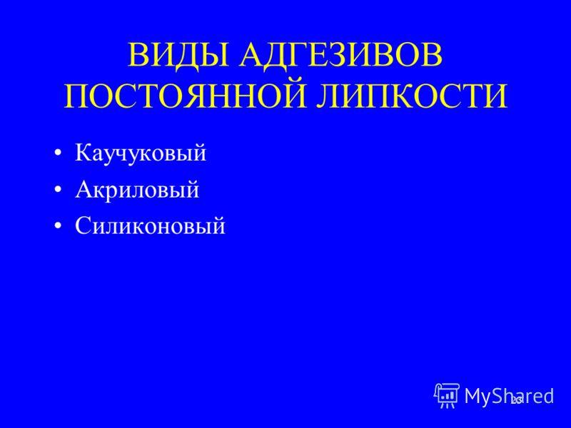 23 ВИДЫ АДГЕЗИВОВ ПОСТОЯННОЙ ЛИПКОСТИ Каучуковый Акриловый Силиконовый