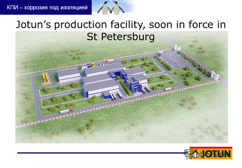 КПИ – коррозия под изоляцией Jotuns production facility, soon in force in St Petersburg