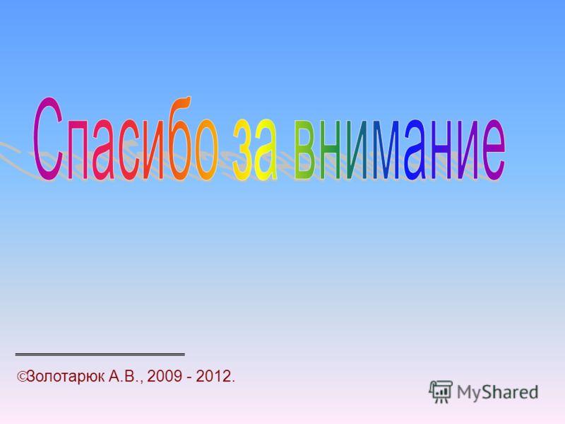 Золотарюк А.В., 2009 - 2012.