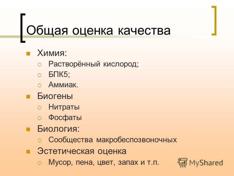Химия: Растворённый кислород; БПК5; Аммиак. Биогены Нитраты Фосфаты Биология: Сообщества макробеспозвоночных Эстетическая оценка Мусор, пена, цвет, запах и т.п. Общая оценка качества