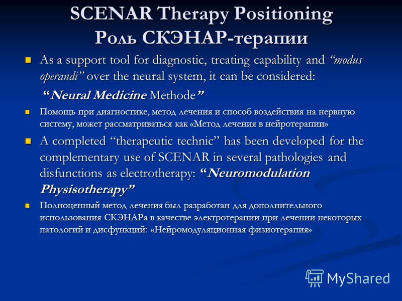 SCENAR Therapy Positioning Роль СКЭНАР-терапии As a support tool for diagnostic, treating capability and modus operandi over the neural system, it can be considered: As a support tool for diagnostic, treating capability and modus operandi over the ne
