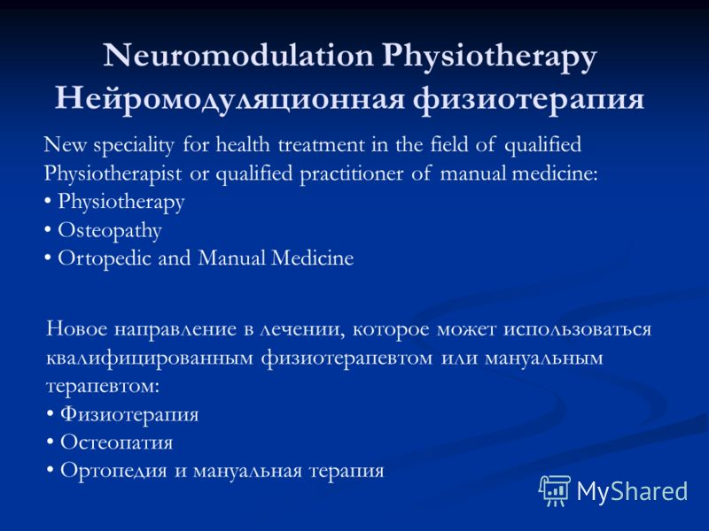 Neuromodulation Physiotherapy Нейромодуляционная физиотерапия New speciality for health treatment in the field of qualified Physiotherapist or qualified practitioner of manual medicine: Physiotherapy Osteopathy Ortopedic and Manual Medicine Новое нап