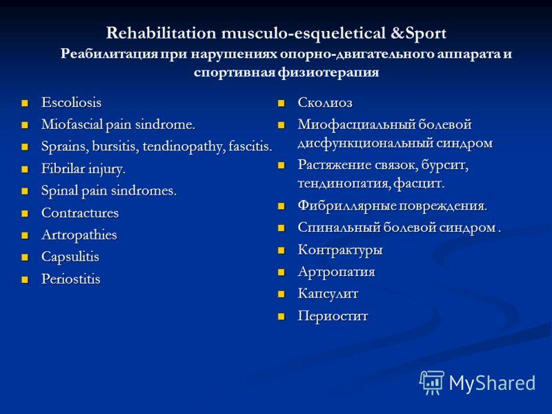 & Rehabilitation musculo-esqueletical &Sport Реабилитация при нарушениях опорно-двигательного аппарата и спортивная физиотерапия Escoliosis Escoliosis Miofascial pain sindrome. Miofascial pain sindrome. Sprains, bursitis, tendinopathy, fascitis. Spra