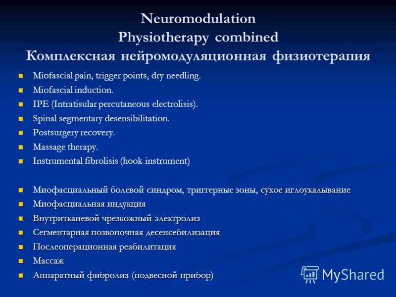 Neuromodulation Physiotherapy combined Комплексная нейромодуляционная физиотерапия Miofascial pain, trigger points, dry needling. Miofascial induction. IPE (Intratisular percutaneous electrolisis). Spinal segmentary desensibilitation. Postsurgery rec