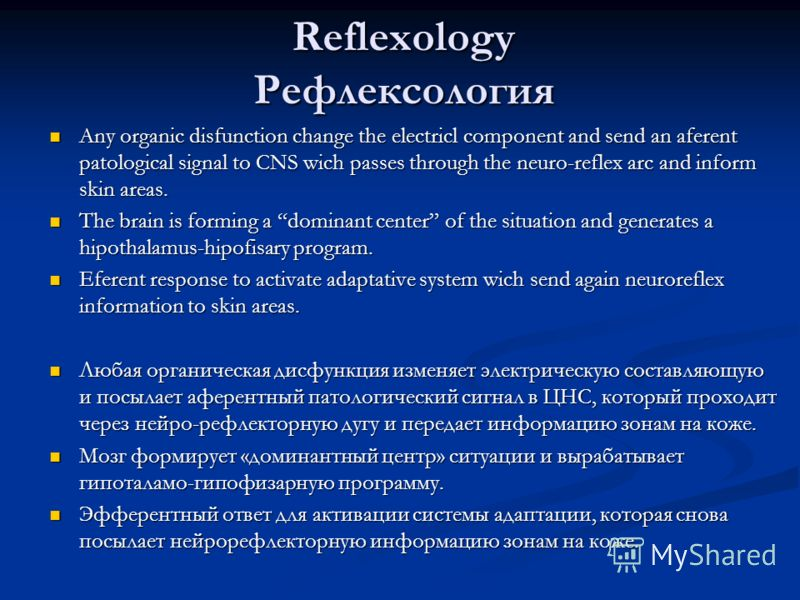 Reflexology Рефлексология Any organic disfunction change the electricl component and send an aferent patological signal to CNS wich passes through the neuro-reflex arc and inform skin areas. Any organic disfunction change the electricl component and