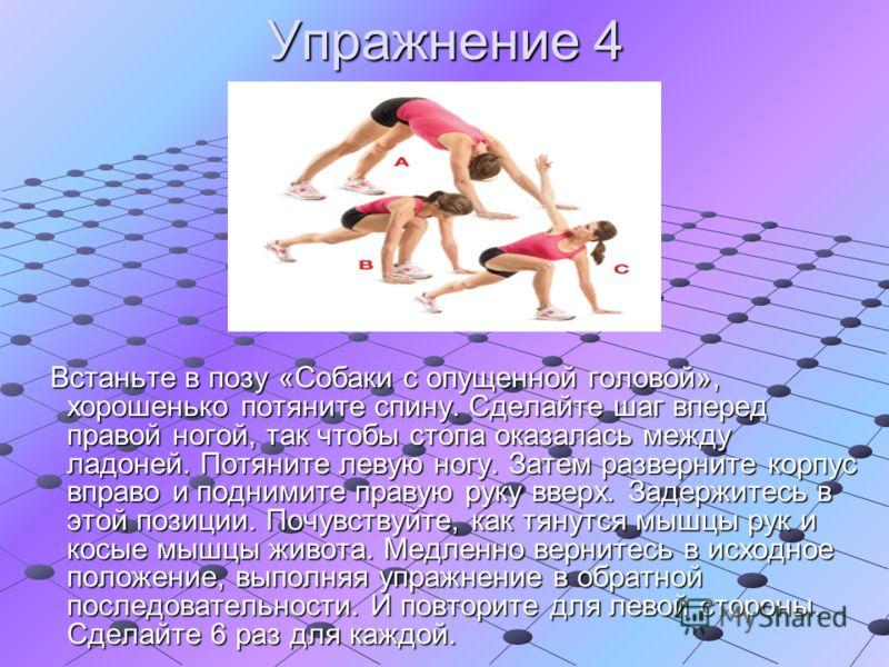 Упражнение 4 Встаньте в позу «Собаки с опущенной головой», хорошенько потяните спину. Сделайте шаг вперед правой ногой, так чтобы стопа оказалась между ладоней. Потяните левую ногу. Затем разверните корпус вправо и поднимите правую руку вверх. Задерж