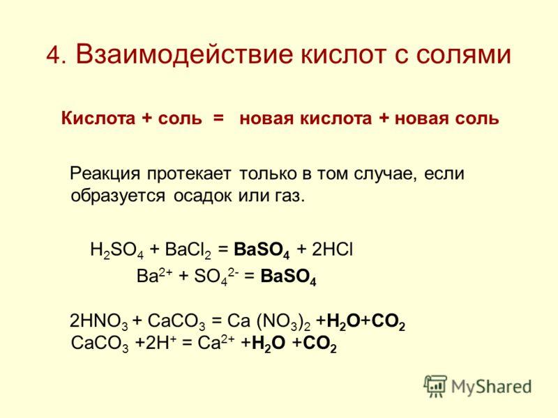 4. Взаимодействие кислот с солями Кислота + соль = новая кислота + новая соль Реакция протекает только в том случае, если образуется осадок или газ. H 2 SO 4 + BaCl 2 = BaSO 4 + 2HCl Ba 2+ + SO 4 2- = BaSO 4 2HNO 3 + CaCO 3 = Ca (NO 3 ) 2 +H 2 O+CO 2