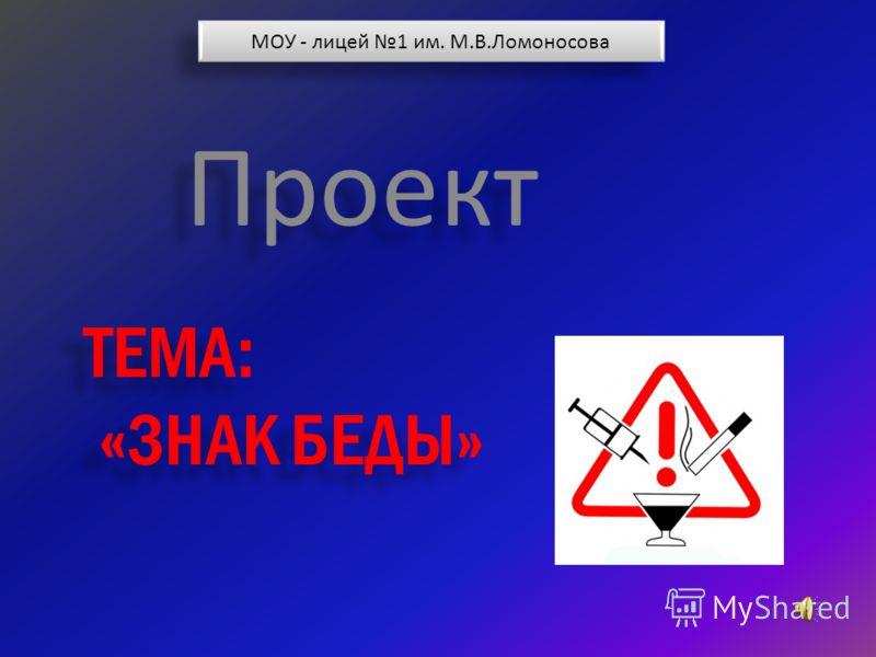 ТЕМА: «ЗНАК БЕДЫ» Проект МОУ - лицей 1 им. М.В.Ломоносова