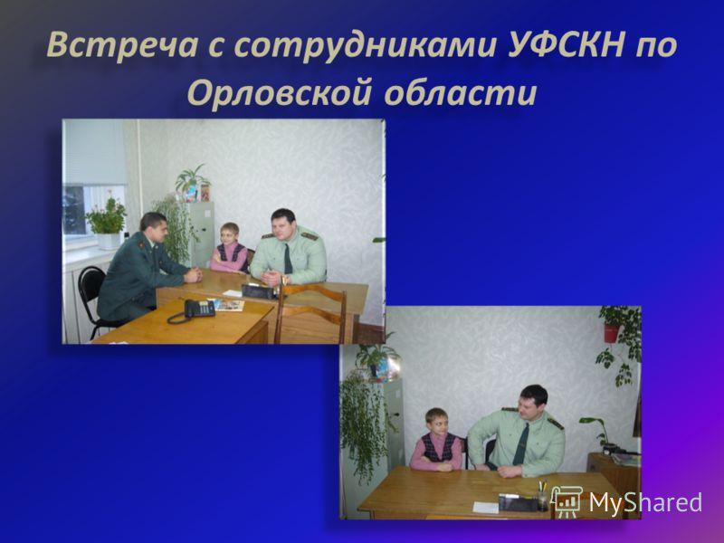 Встреча с сотрудниками УФСКН по Орловской области