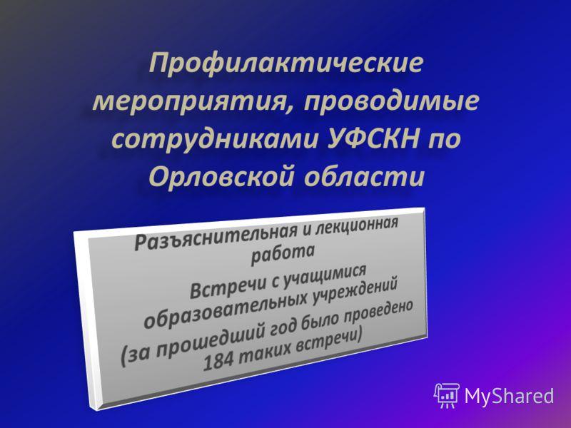Профилактические мероприятия, проводимые сотрудниками УФСКН по Орловской области