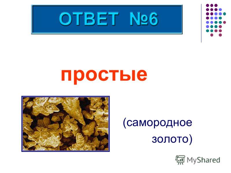 простые (самородное золото)