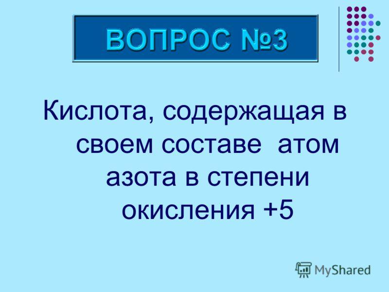 Кислота, содержащая в своем составе атом азота в степени окисления +5
