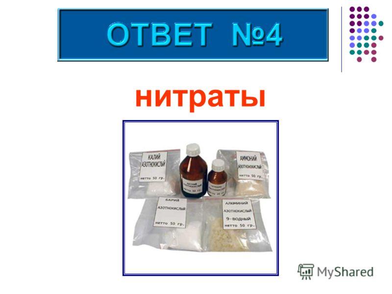 нитраты