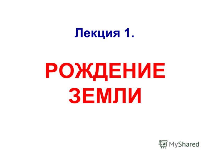 Лекция 1. РОЖДЕНИЕ ЗЕМЛИ