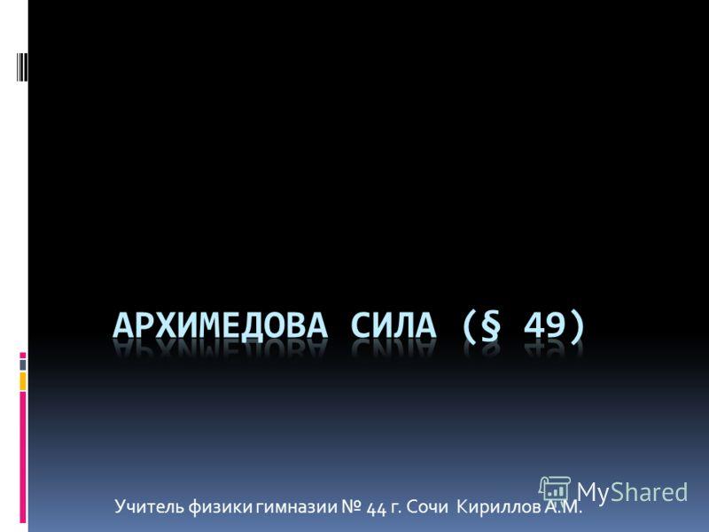 Учитель физики гимназии 44 г. Сочи Кириллов А.М.