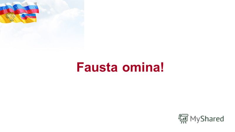 Fausta omina!