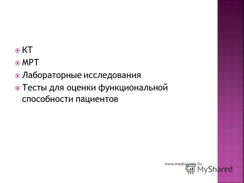 КТ МРТ Лабораторные исследования Тесты для оценки функциональной способности пациентов www.mednovosti.by