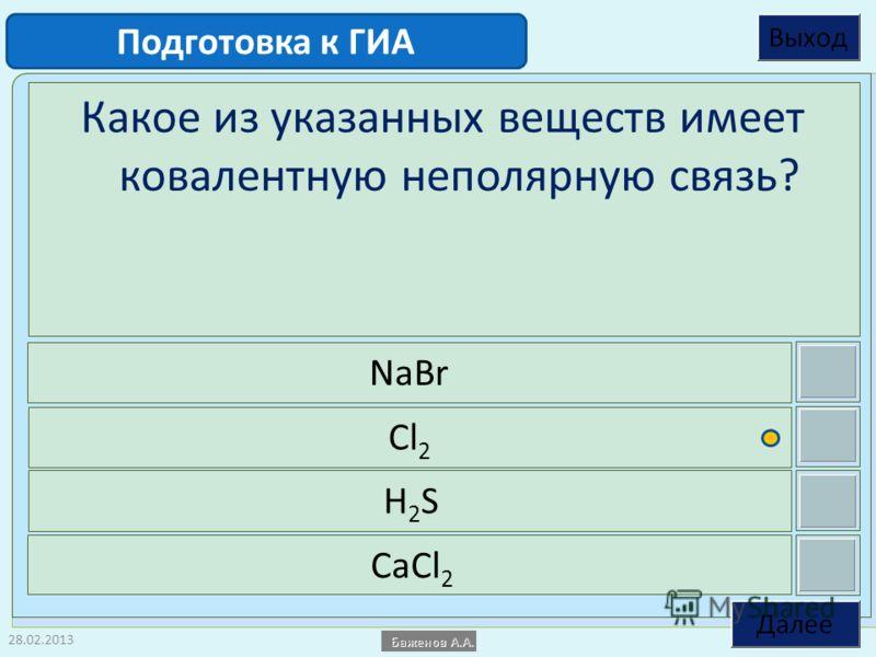 28.02.2013 Какое из указанных веществ имеет ковалентную неполярную связь? NaBr Cl 2 H2SH2S CaCl 2 Подготовка к ГИА