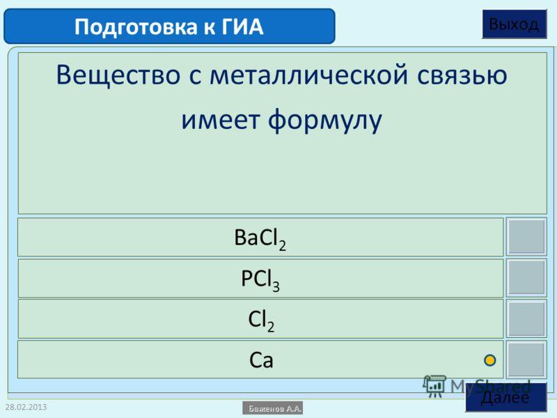 28.02.2013 Вещество с металлической связью имеет формулу BaCl 2 PCl 3 Cl 2 Ca Подготовка к ГИА