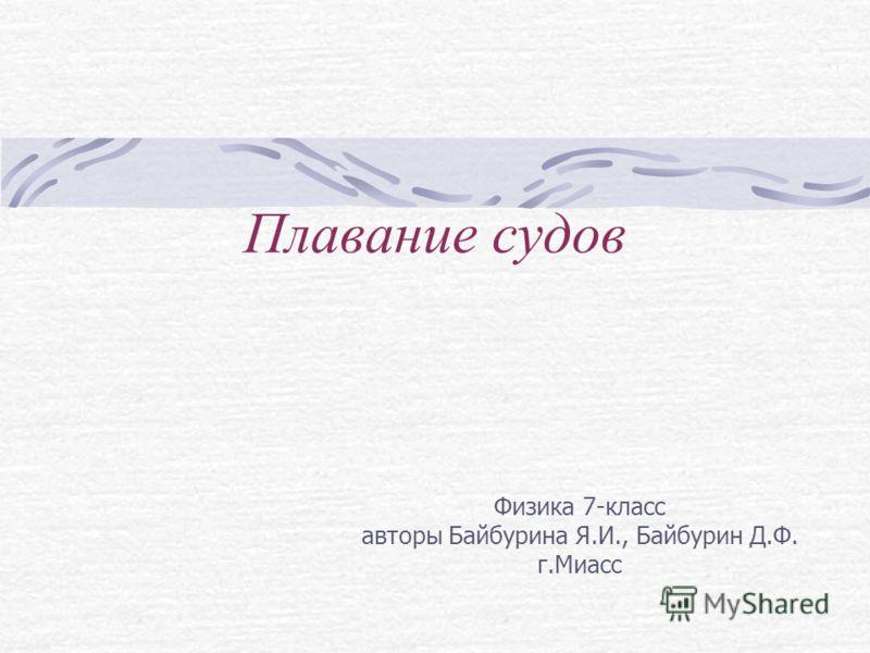 Плавание судов Физика 7-класс авторы Байбурина Я.И., Байбурин Д.Ф. г.Миасс